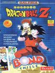 Chicle de Bola Bond Galeria DragonBall Z 2001
